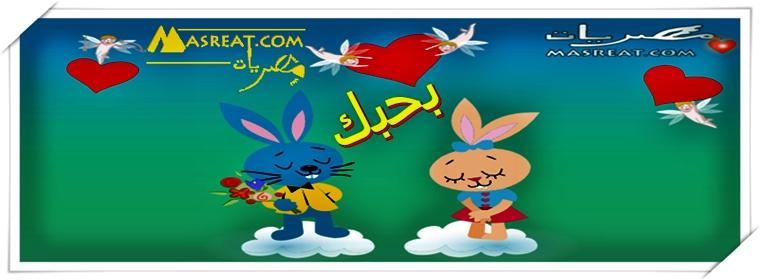 مسجات حب رومانسية مصرية واتس اب