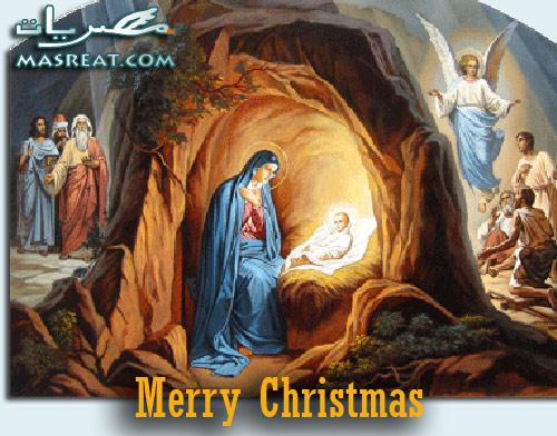 بطاقات تهاني عيد الميلاد المجيد
