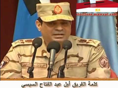 كلمة الفريق عبد الفتاح السيسي اليوم حول الاستفتاء على الدستور المصري الجديد