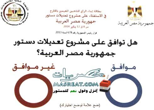 اللجنة العليا للانتخابات معرفة مقر اللجان الانتخابية للدستور