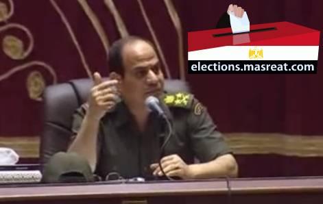 موعد ترشح الفريق اول عبد الفتاح السيسي للانتخابات الرئاسية المصرية