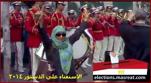 رقص على الموسيقى العسكرية في الاستفتاء على الدستور، يوتيوب