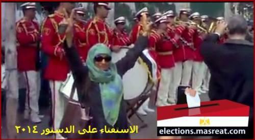 رقص المواطنين فرحاً في انتخابات الاستفتاء على الدستور المصري الجديد 2014