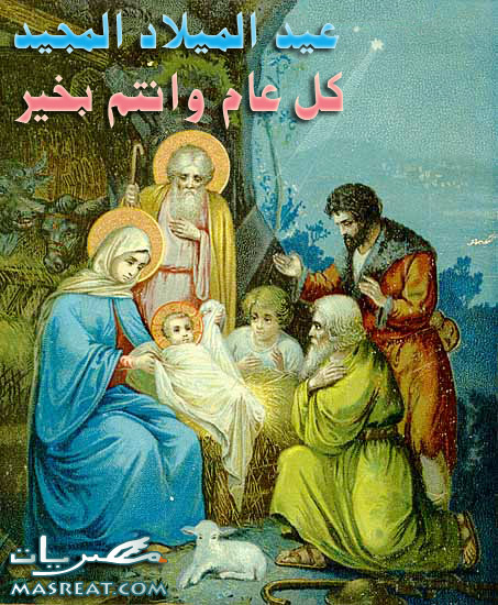 صور بطاقات تهاني بعيد ميلاد السيد المسيح