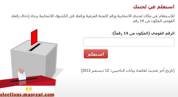 معرفة اللجنة الانتخابية بالرقم القومى ومعلومات التصويت الآن