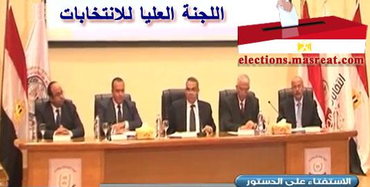 اللجنة العليا للانتخابات، معرفة مكان ومقرات لجان التصويت