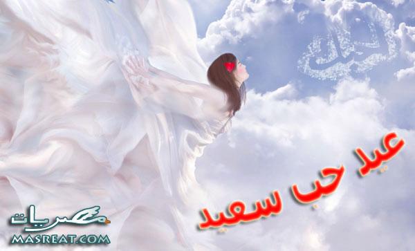 رسائل عيد الحب 2019 مصرية قصيرة رومانسية