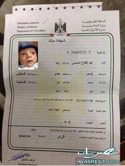 صورة شهادة ميلاد عبد الفتاح السيسي في رام الله بفلسطين المحتلة