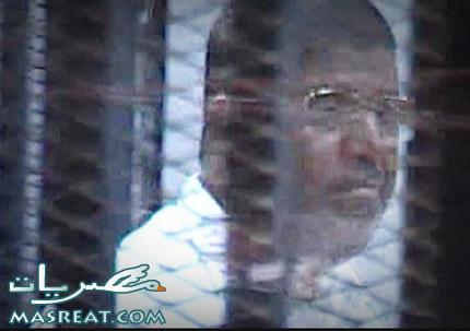 مشاهدة اخر اخبار محاكمة محمد مرسي اليوم بث مباشر من مصر الان