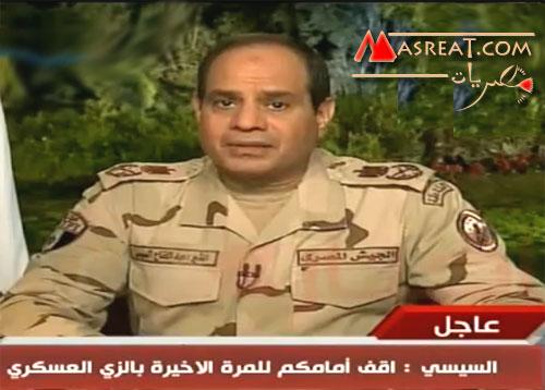 بالفيديو بيان ترشح المشير السيسى للرئاسة في كلمة للامة اليوم