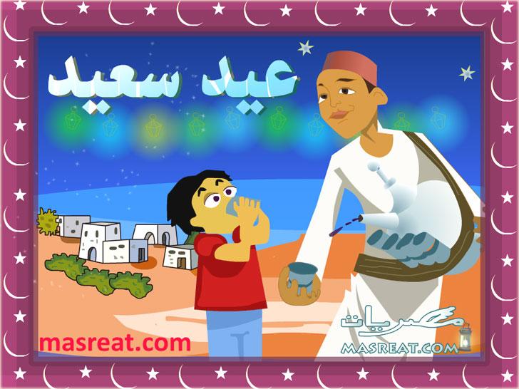 بطاقات صور عيد فطر سعيد