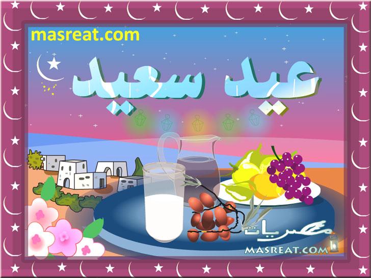 بطاقات تهاني بالعيد