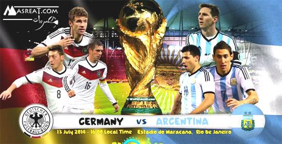 مشاهدة بث مباراة المانيا والارجنتين مباشر