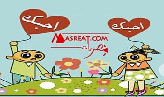 مسجات رسائل حب مصرية 2018