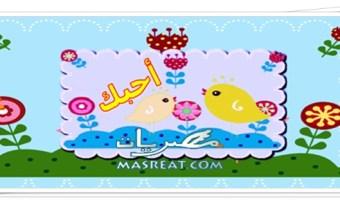 بطاقات تهنئة عيد الحب مضحكة