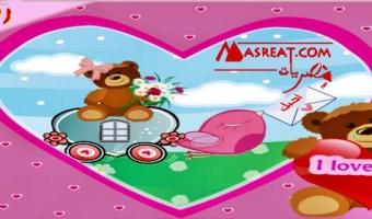 رسائل حب مصرية جريئة 2020