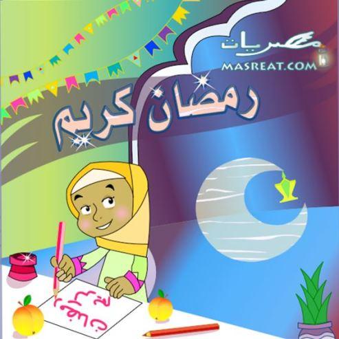 رسائل مسجات شهر رمضان المبارك لعام 1438 هجرية 2017 ميلادية