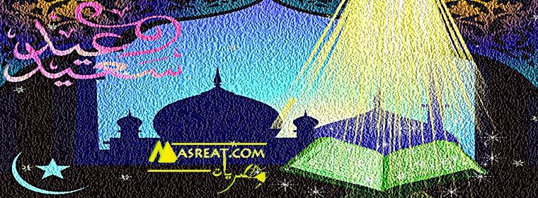 3e10a81f06991 رسائل عيد الفطر مصرية 2019 مسجات العيد المبارك مضحكة جدا