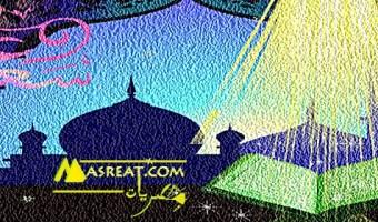 رسائل واتساب عيد الفطر المبارك مصرية
