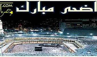 توقيت موعد بداية اقامة صلاة العيد الاضحى 2019