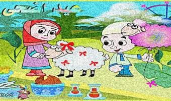 مسجات عيد الاضحى المبارك للاصدقاء