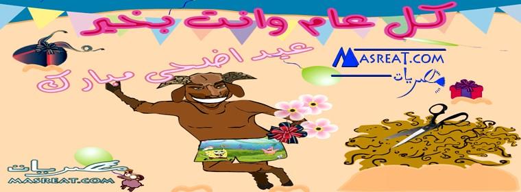 لعبة حلاقة فرو خروف العيد