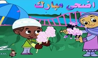 رسائل عيد الاضحى المبارك ٢٠١٧