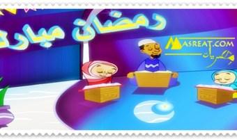 رسائل رمضانية مصرية جامدة جدا