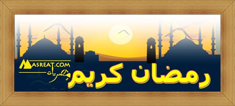 رسائل رمضان مصرية ٢٠١۹