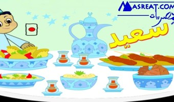 موعد تاريخ حلول عيد الفطر المبارك 2019 - 1440