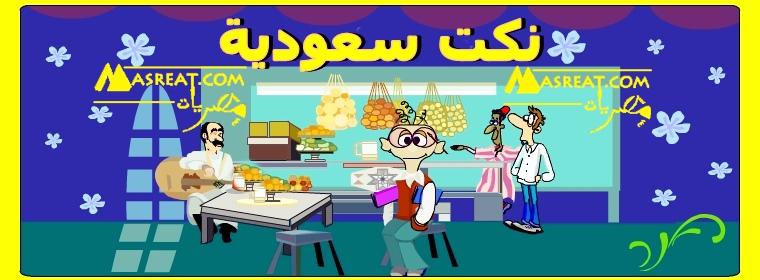 نكات سعودية