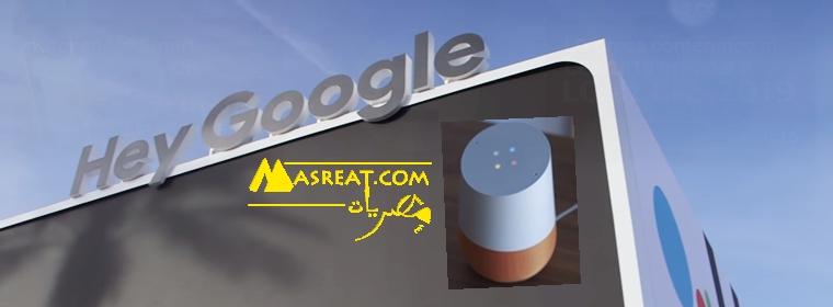 جوجل الترجمة الصوتية الفورية