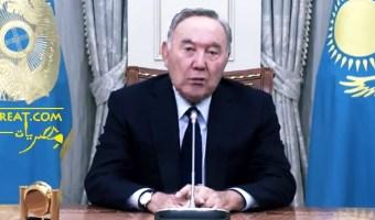 الرئيس نور سلطان نزارباييف إقالة حكومة كازاخستان