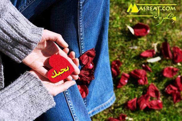 صورة عيد حب رومانسية