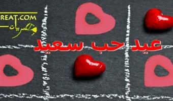 رسائل عيد الحب خليجية سعودية