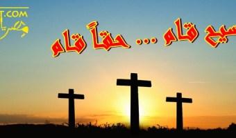 رسائل عيد القيامة 2019