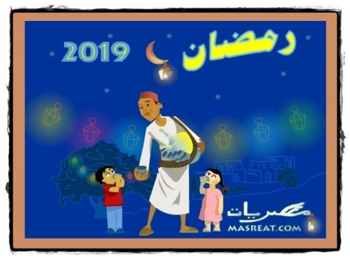 موعد رمضان 2019