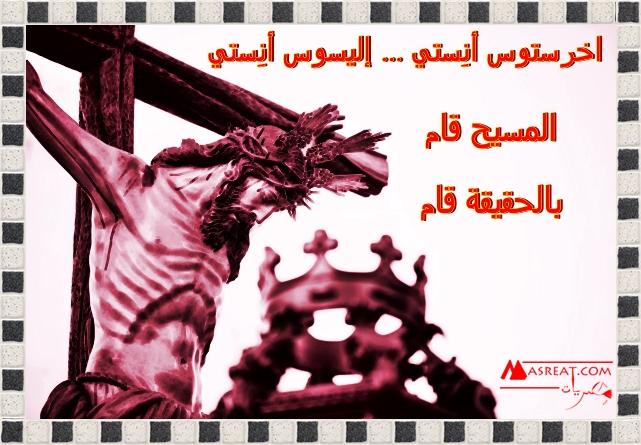 صورة المسيح مصلوبًا