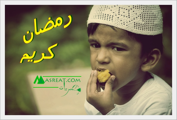 صورة ولد صغير بمناسبة رمضان كريم