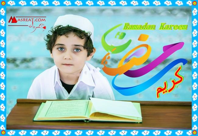 كروت رمضان كريم صورة طفل