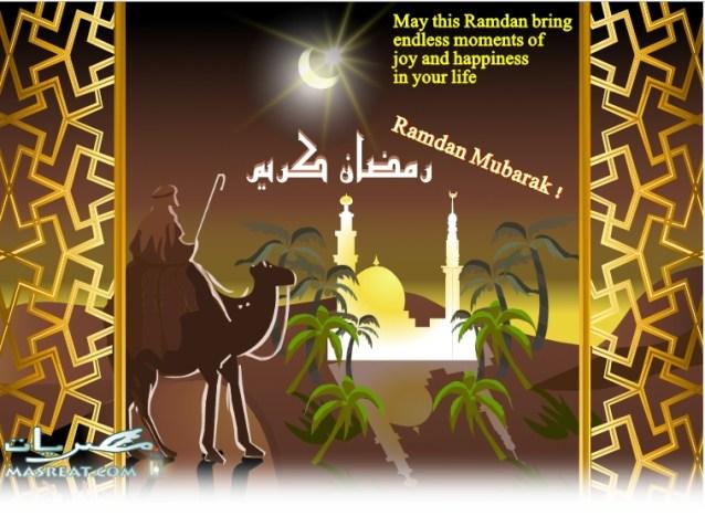 كروت تهنئة بمناسبة رمضان بالإنجليزي