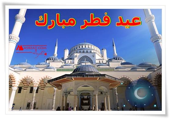 كرت مع عبارة عيد فطر مبارك - صورة مسجد