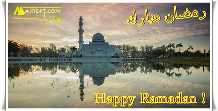 بطاقات صور خلفيات تهنئة بمناسبة رمضان