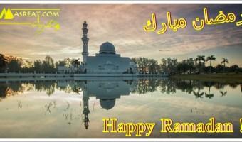 بطاقات صور خلفيات تهنئة بمناسبة رمضان 2019