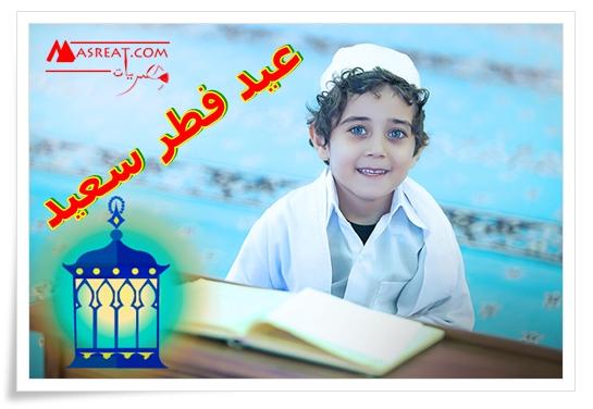 كروت عيد فطر سعيد وصورة طفل