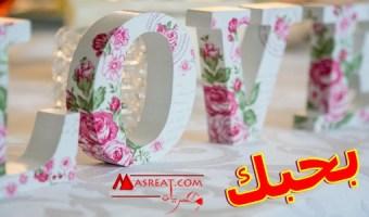 رسائل حب مصرية جامدة للموبايل