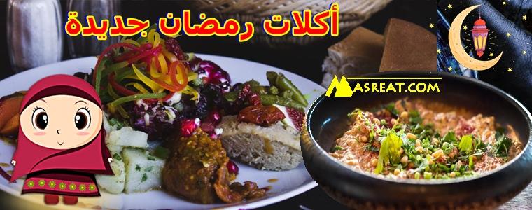 وصفات اكلات رمضانية جديدة