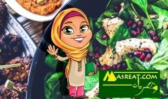 وصفات أكلات رمضانية اقتصادية