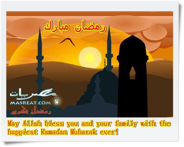 كروت تهنئة وامنيات شهر رمضان عبارات بالإنجليزية