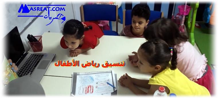 تنسيق القبول في مرحلة رياض الأطفال 2019 - 2020